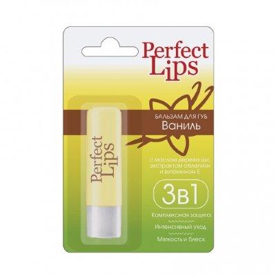 Бальзам для губ «Ваниль» серии «Perfect Lips»