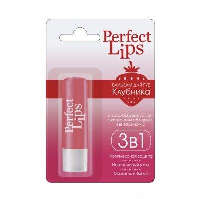 Бальзам для губ «Клубника» серии «Perfect Lips»