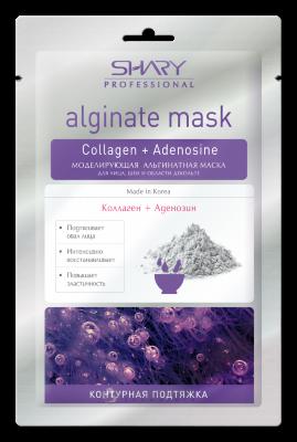 Моделирующая альгинатная маска SHARY professionsl Коллаген+Аденозин 28г.