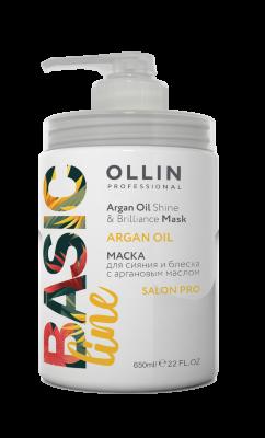 OLLIN BASIC LINE Маска для сияния и блеска с аргановым маслом 650мл/ Argan Oil Shine & Brilliance Ma