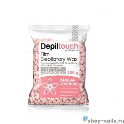 Пленочный воск Depiltouch  «Mauve Jasmine» с ароматом лилового жасмина 100 гр