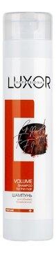 Шампунь для тонких волос для объема LUXOR PROFESSIONAL VOLUME 300 мл