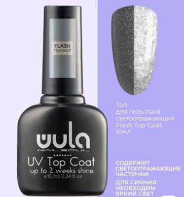 Wula nailsoul UV Верхнее покрытие светоотражающее Flash Top Coat 10мл